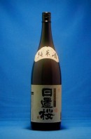 純米酒 日置桜