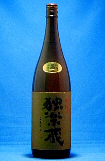 独楽蔵 燗純米
