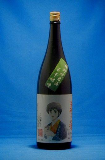 るみ子の酒 6号