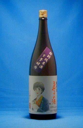 るみ子の酒 9号