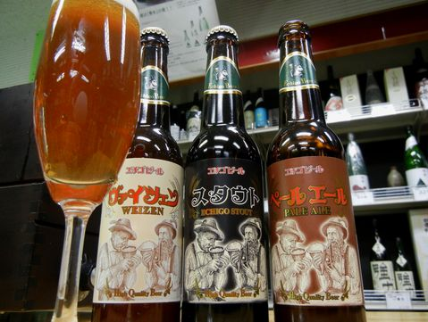 チルドビール 3種類